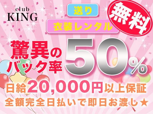 クラブキング/町田の求人
