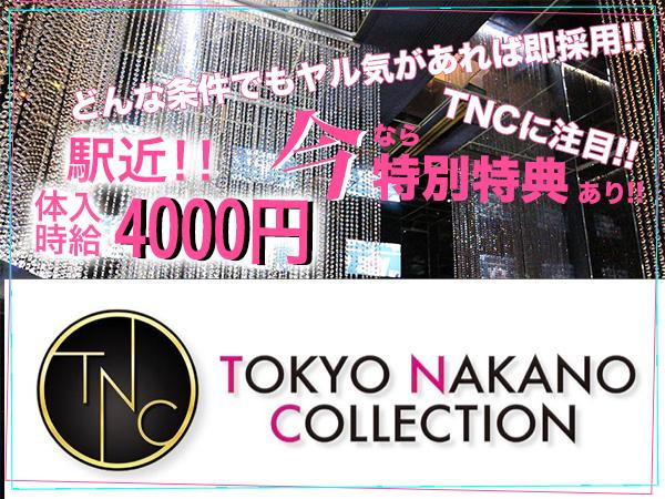 TNC/中野の求人