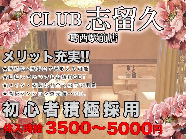 CLUB 志留久 葛西駅前店/葛西の求人