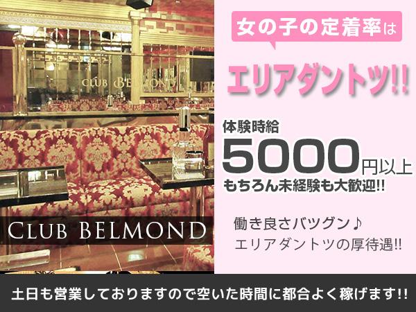 ベルモンド/西船の求人
