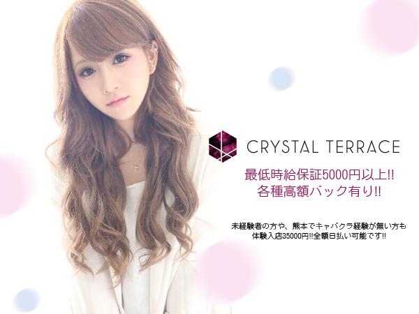 クリスタルテラス/下通の求人