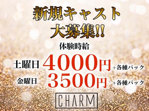 チャーム/高崎の求人