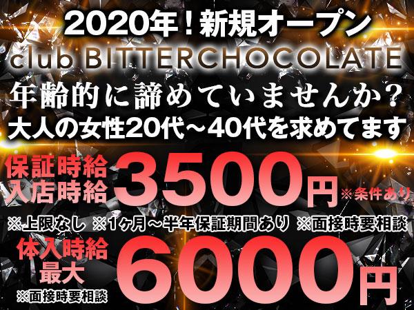 ビターチョコレート/紺屋町の求人