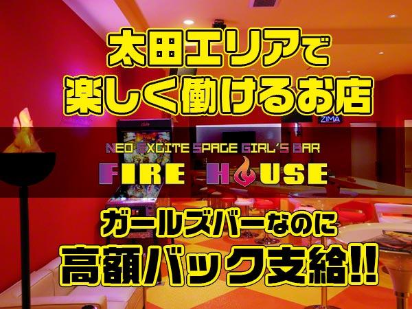 ファイヤーハウス/太田の求人