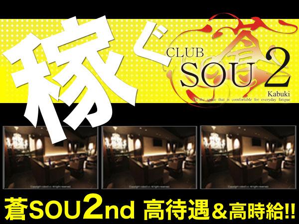 蒼 SOU-2-(昼)の求人