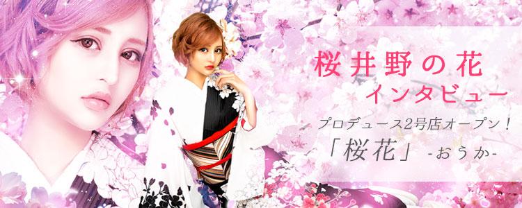 桜井野の花プロデュース2号店「桜花」オープン