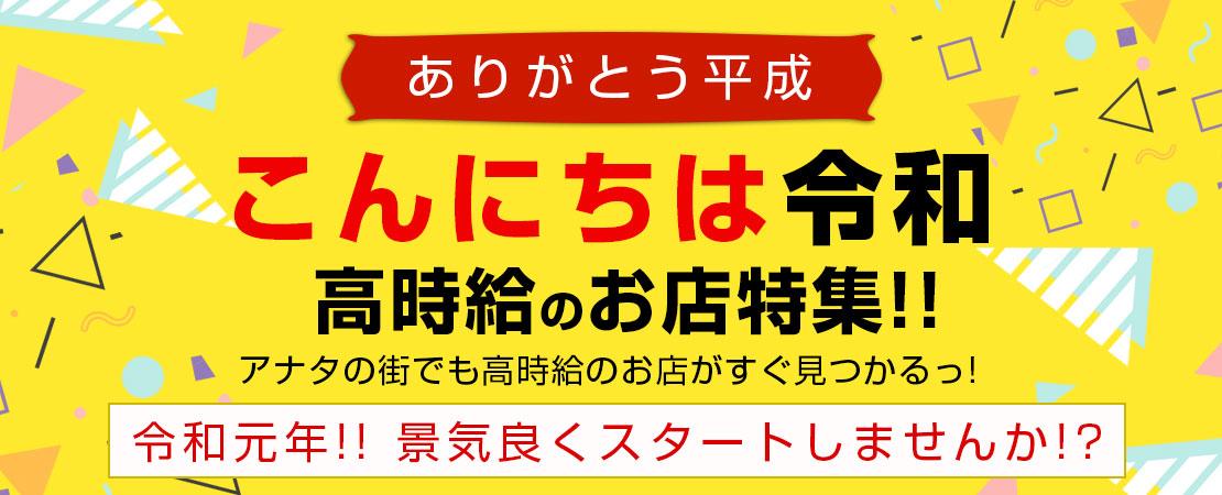 令和の初めは各都道府県の高収入のお店特集☆