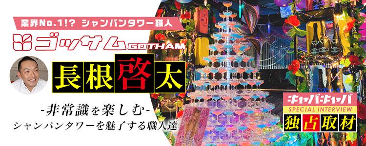 歌舞伎町「ゴッサム」シャンパンタワー職人が集う秘密結社