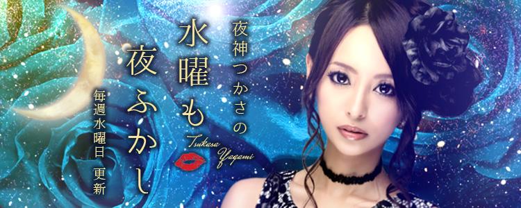 歌舞伎町「夜神つかさの水曜も夜ふかし」連作コラム