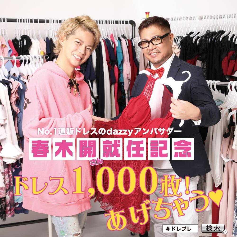 春木開さんが通販ドレスのdazzyアンバサダー就任でドレス1000枚プレゼント