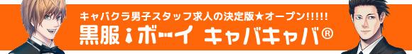 キャバクラボーイ・黒服求人サイト・キャバキャバ