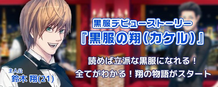 黒服デビューストーリー「黒服の翔(カケル)」