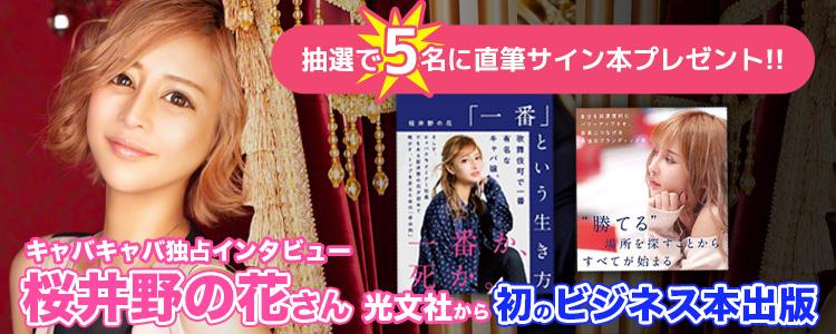 歌舞伎町 桜井野の花「一番」という生き方初のビジネス本出版インタビュー
