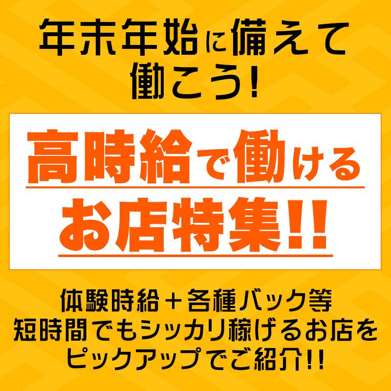 """年末年始に向けてシッカリ稼ぐ!高時給のお店特集☆"""""""