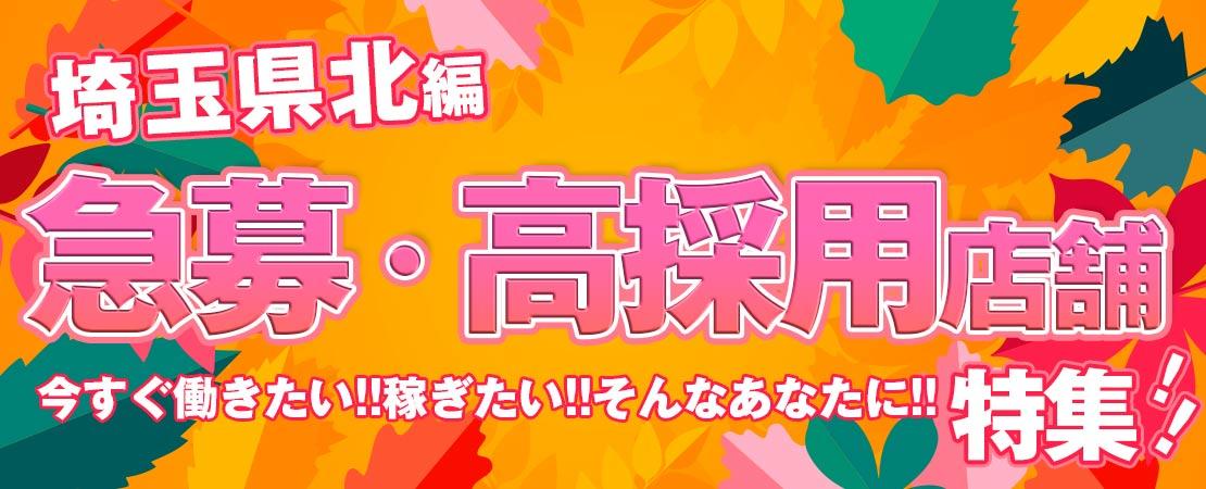 122-xAfe_北埼玉
